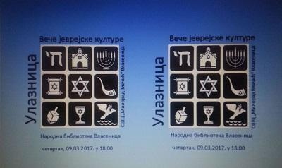 vece jevreja vl