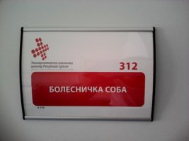 Bolesnička soba 312